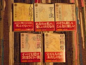 Kadokawa_rampo