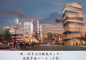 Asakusa_bunka01