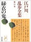 Ryokuinooni